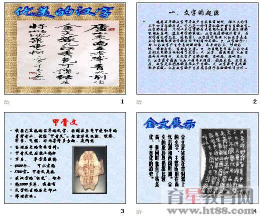 共26张。含文字的起源介绍,金文展示,汉字的形体变迁,汉字的构成,汉字书法欣赏等。