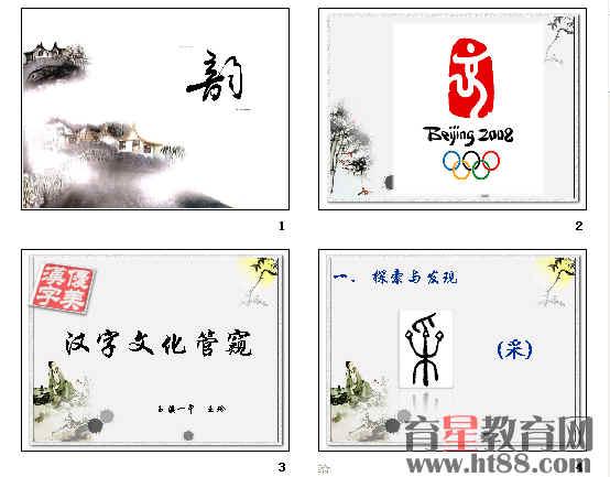 汉字文化管窥ppt