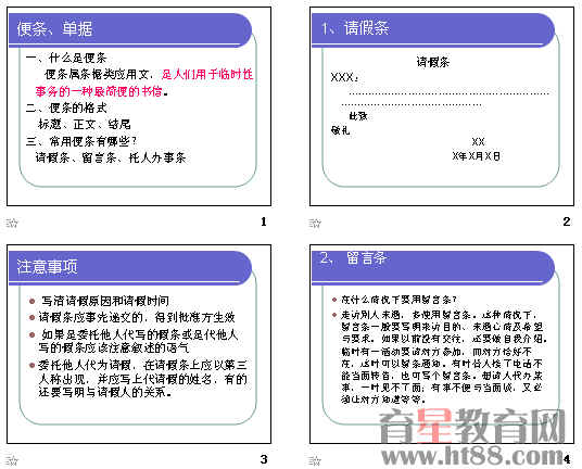 中职应用文写作ppt_2011年高考应用文写作指导:便条、单据ppt 通用