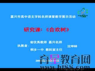 浙江省嘉兴市名师高中语文教学学科课堂教学展水仙是怎样克隆图片