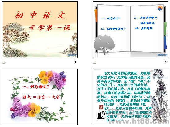 初中语文开学第一课ppt