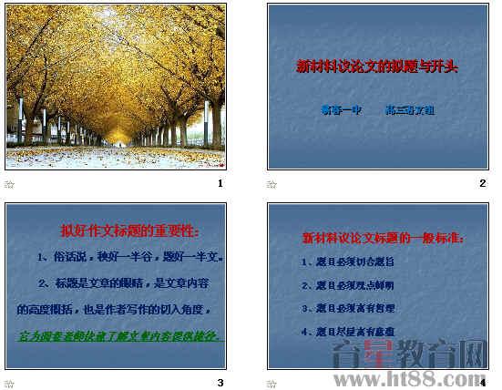 中学作文 高中作文课件  资源简介: 共25张,课件的内容为高中语文作文