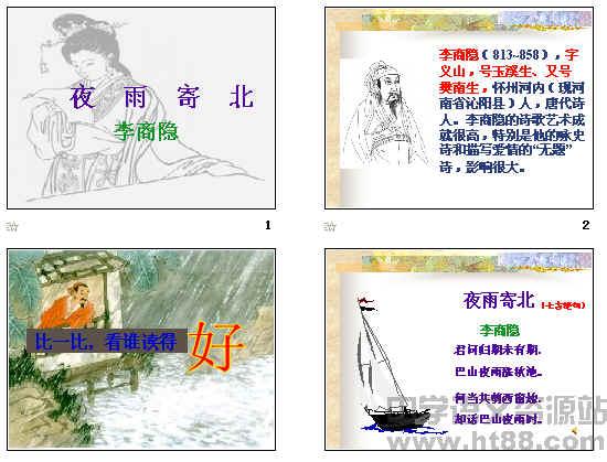 《诵读欣赏:古诗二首·夜雨寄北·论诗》ppt1