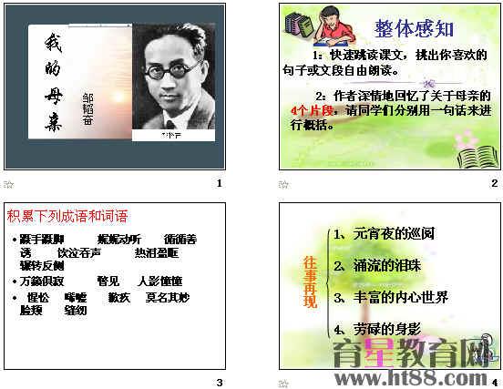 我的母亲(邹韬奋)ppt33苏教版哲理a哲理教学的话图片