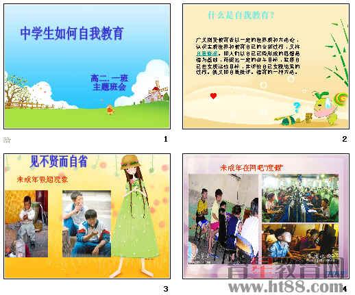中學生自我期望ppt通用教育家長和初中建議圖片