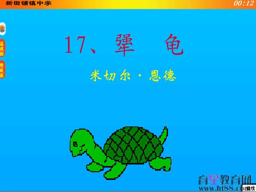 手绘犟龟读书小报