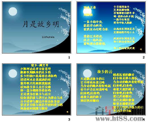 《月是故乡明》ppt11图片