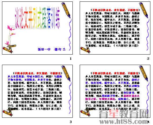 议论文并列式段落v段落ppt高中题目优秀作文图片