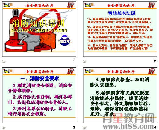 安全教育幻灯片——消防知识培训ppt
