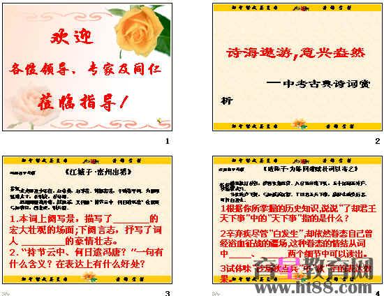 中考古典诗歌赏析ppt 苏教版图片