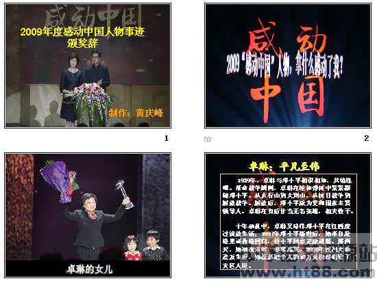 2009年度感动中国人物事迹颁奖辞ppt