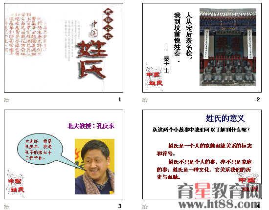 民俗文化中国姓氏 ppt 人教课标版