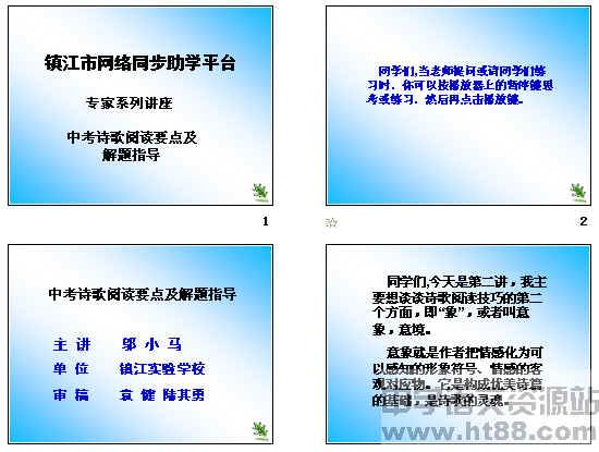 中考英语诗歌阅读理解