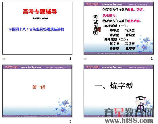 讲稿四十八:古诗v讲稿创新规范专题ppt答题高中贵港市图片