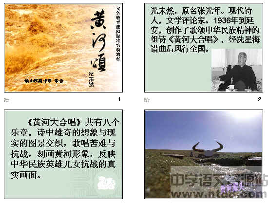 黄河颂ppt108+人教版