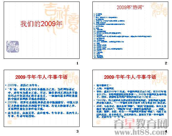 高考作文素材我们的2009年ppt