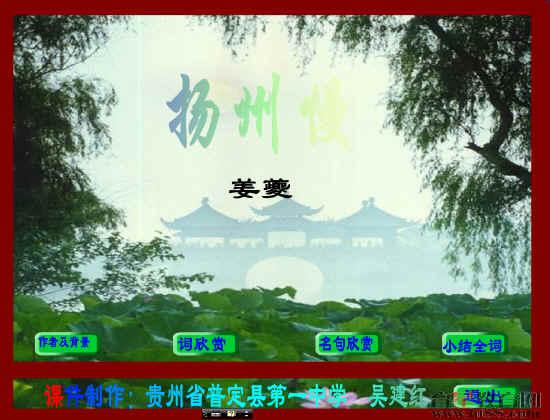 扬州慢flash课件7 人教版