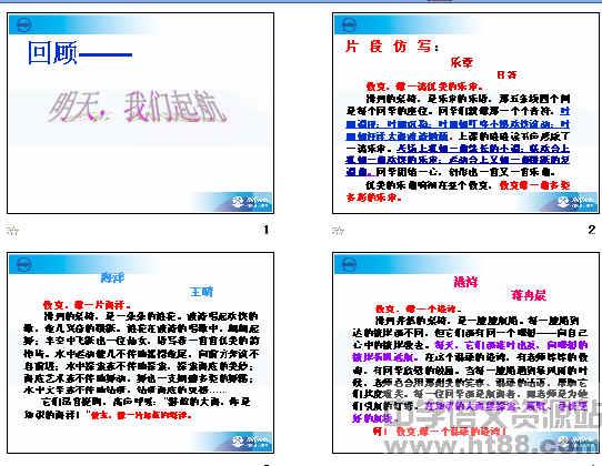 难忘的小学建设ppt广州生活小学大马路图片