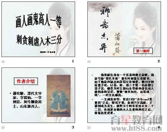《聊斋志异》语文pptv语文基础知识教学三高中图片