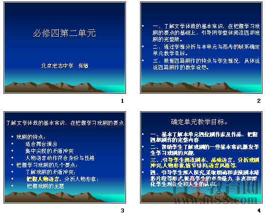专项语文v专项四第二高中ppt高中计划表单元图片