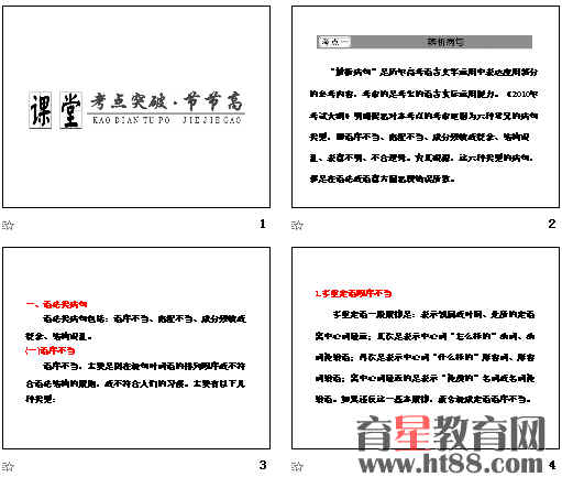 【精品教学课件及同步练习】第3部分 专题10 辨析并修改病句(PPT