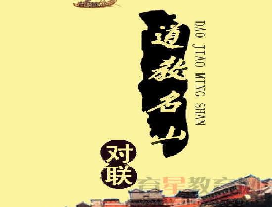 高中其他素材    鹤鸣山,位于四川省成都市大邑县鹤鸣乡三丰村境内,北