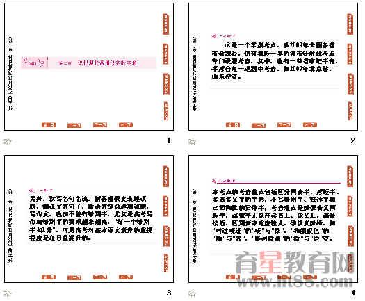 共223张。2011年高考语文一轮精品课件,含跟踪训练达标检测试卷,约2520字。   1.(2009年北京卷)下列词语中,字形和加点的字的读音全都正确的一项是(  )   A.诠释  出其制胜  瞩目(zh)  人才荟萃(kui)   B.杀戳 宁静致远 莅临(wi) 鸢飞鱼跃(yun)   C.平添 励精图治 缜密(zhn) 鹬蚌相争(y)   D.松弛 老奸巨滑 揣度(du) 身陷囹圄(w)   【解析】 A项出其制胜应为出奇制胜;荟应读hu。B项杀戳应为杀戮,