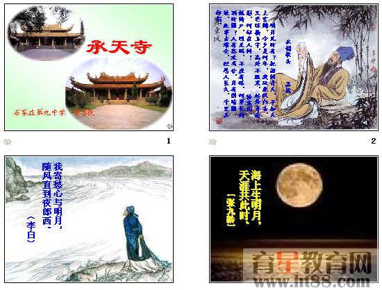 答谢中书书和记承天寺夜游两文都写了自然景物甲文描绘的是什么纸图片