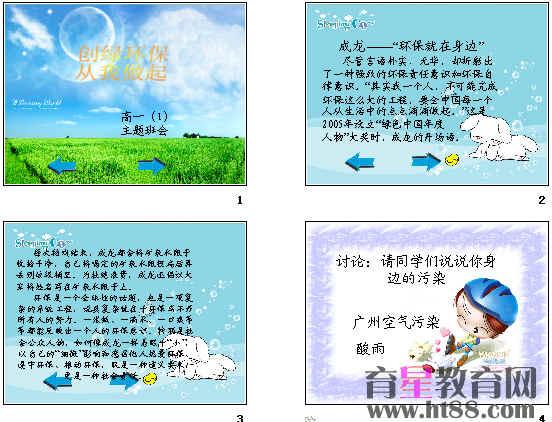 >> 小学作文:环保从点滴做起  怎样辅导小学作文写作技巧和步骤答:一