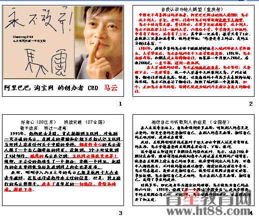 作文素材人物运用指导 阿里巴巴淘宝网的创办者CEO马云ppt