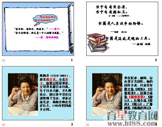 窃读记ppt10 北师大版
