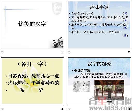 优美的汉字ppt51 人教课标版