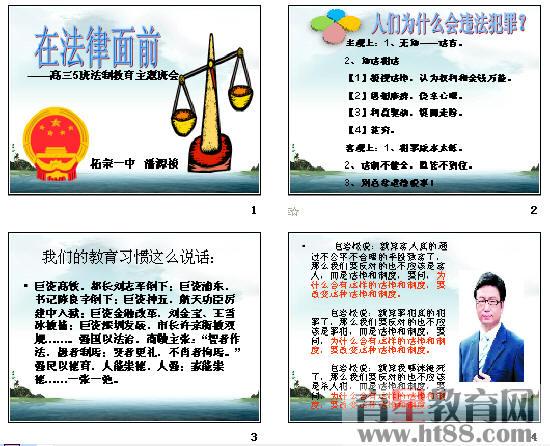 大学生法制宣传ppt_