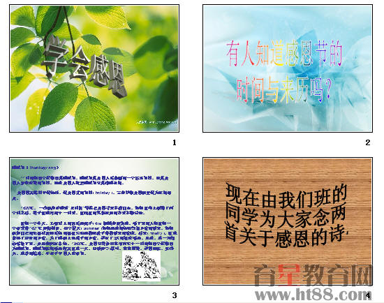 主题班会:学会感恩ppt14