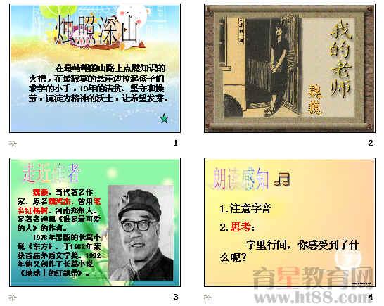 网站首页 下载首页 初中课件 七年级下册课件    播放2008年感动中国