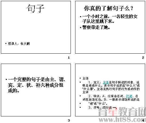 现代汉语知识:句子ppt