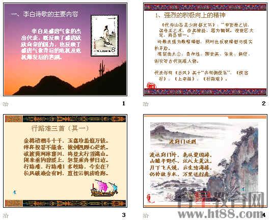 李白诗歌赏析课件,内容丰富,条分缕析地介绍了其诗歌的主要艺术特色