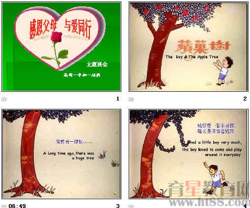 高中班:感恩主题,与爱同行ppt1第二信阳市父母图片