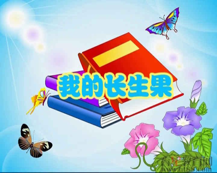www.shanpow.com_叶文玲的《我的长生果》读后感300字。
