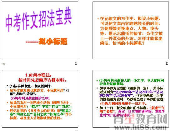 中考作文招法宝典--拟小标题ppt1