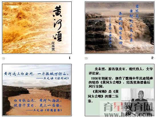 《黄河颂》ppt116