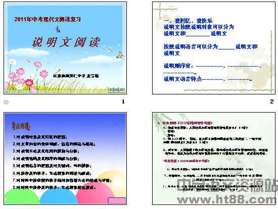 2011年中考现代文复习:说明文阅读ppt