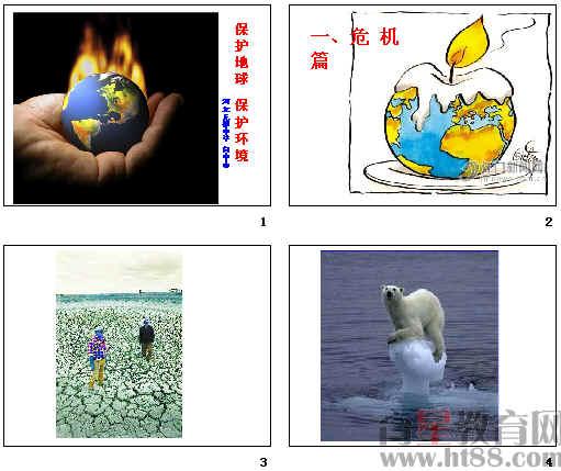 环保简笔画:保护环境创意漫画:关于保护环境的句子