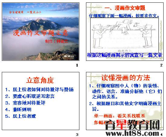 图片漫画审题作文ppt1立意天空漫画图片