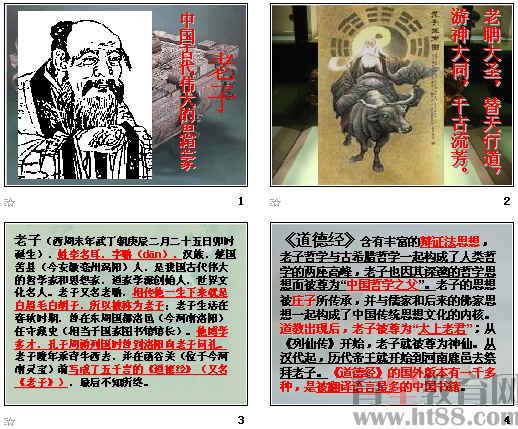中国古代伟大的思想家--老子ppt 北京版