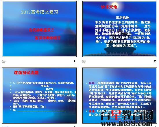 2012高考语文复习古代诗歌鉴赏之鉴赏诗歌的语言ppt