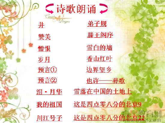 2011年诗歌朗诵比赛ppt(中国现代诗歌散文欣赏)