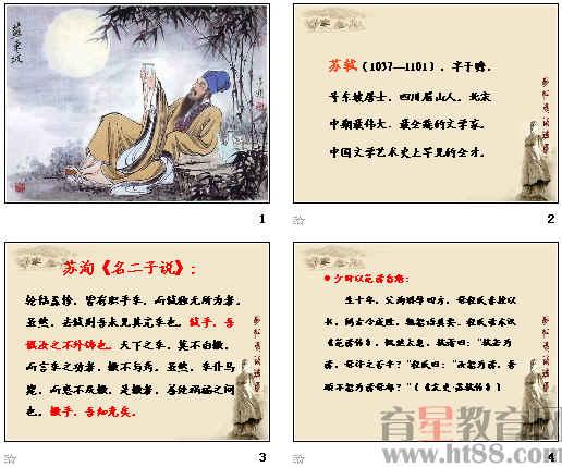 苏轼的板报板块 - 我家的国庆手抄报