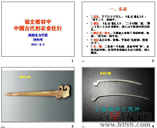 语文教材中中国古代的衣食住行ppt