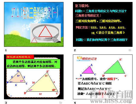 《相似三角形的判定》ppt15